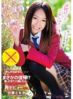 """ZEX-132 Return Rainy Day I Went To Quit Saying """"""""only One Does Not Come Out!"""""""" ?While I Think The Re-debut Of Kawase Yuka Came Back Does Not Change."""