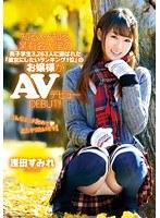 「知る人ぞ知る、某有名大学の男子生徒3,263人に選ばれた「彼女にしたいランキング1位」のお嬢様がAVデビュー 浅田すみれ」のパッケージ画像