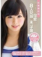 ZEX-177 Youngest Daughter Dosanko AV Debut Tanaka Maria 18-year-old Cute Eight Siblings Namara Living In Hokkaido