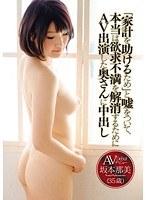 『家計を助けるため』と嘘をついて、本当は欲求不満を解消するためにAV出演した奥さんに中出し 坂本那美 35歳