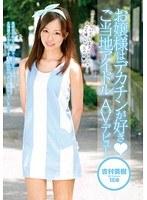 お嬢様はデカチンが好き ご当地アイドルAVデビュー 吉村美樹 18歳