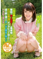 Image ZEX-193 Yamaguchi Prefecture Usually H Love Pretty AV Debut Takahashi Ai Na 18-year-old Out To Touch Without Permission ○ Ji Po That Appeared In Front Of Poster Girl Of Yakitori Shop, But Though It Is During An Interview Really