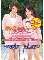 ZEX-200 Together Two Of The Best Friends AV Debut Enomoto Sayaka (18 Years) And Satoshi Kataoka Summer (18 Years)-160763