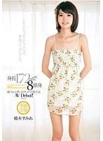 ZEX-256 Chippai Pretty AV Debut Hashimoto Violet Head And Body Of 8 Super-slender Tall 172cm