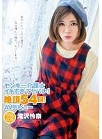 ZEX-261 Yankee Caregiver Alive Only Be Dangerous!Peak 54 Times!AV Debut Takizawa Reina