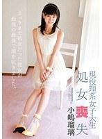 ZEX-277 現役理系女子大生 処女喪失 小嶋瑠璃