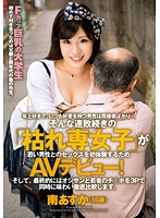"""ZEX-299 An Older Lover, Always AV Debut For Men To First Experience Sex With Men """"""""wither 専女Ko"""""""" Is Young Just Married ... Such Losing Streak Continued With A Favor!Then, Finally Compares At The Same Time Taste Thorough Ji ○ Port Of The Old Man And The Young People In The 3P. Asuka Minami (18 Years Old)"""