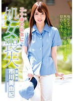 ZEX-300 Loss Of Virginity Cleaning Staff Miyuki Ichikawa In Commemoration Of Twenty Years Old