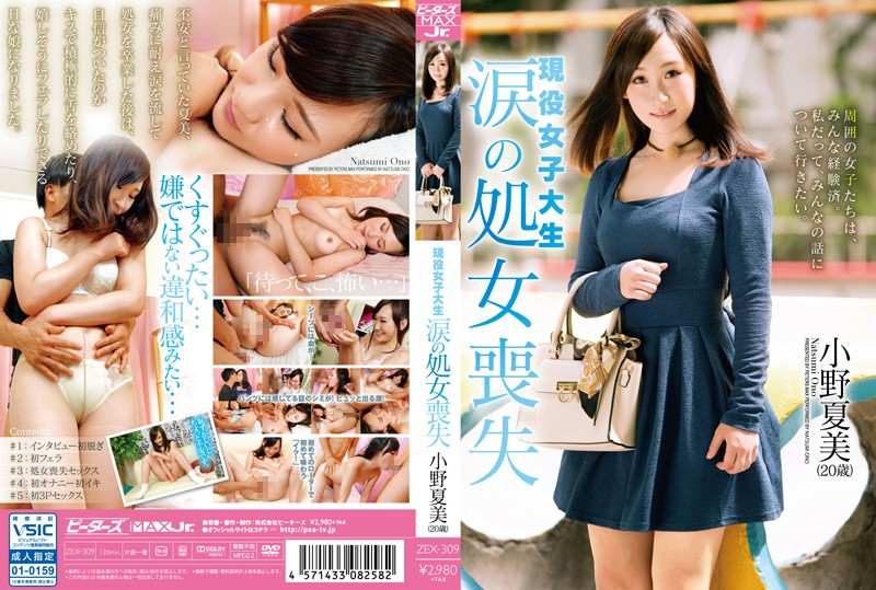 ZEX-309 Active College Student Tears Of Loss Of Virginity Natsumi Ono (20 Years Old)