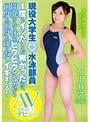 現役大学生水泳部員 AVデビュー 1度もイッたことが無かったのに、開発されて体をピクピクさせながら何度も何度も繰り返しイキまくる!石川麻弥(20歳) パンティとチェキ付き