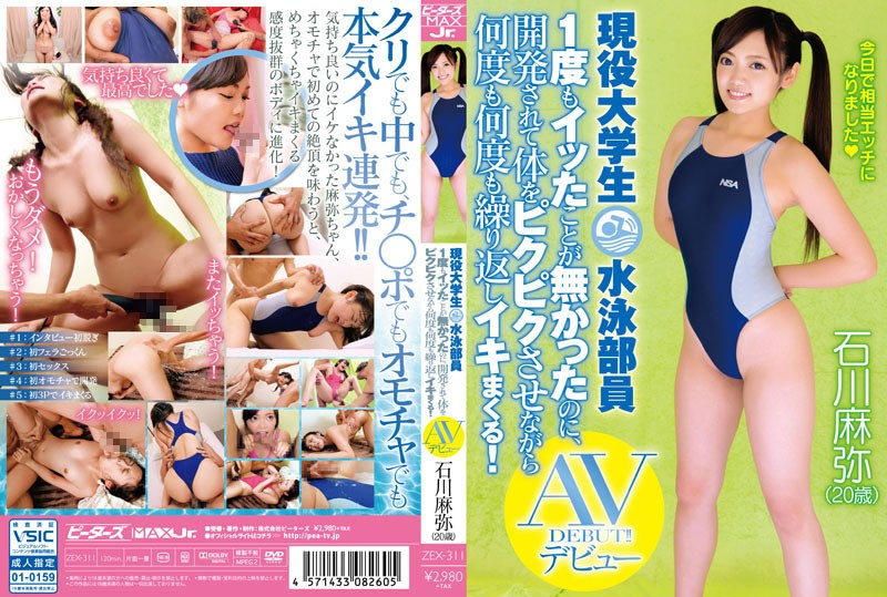 【数量限定】現役大学生水泳部員 AVデビュー 1度もイッたことが無かったのに、開発されて体をピクピクさせながら何度も何度も繰り返しイキまくる!石川麻弥(20歳) パンティとチェキ付き