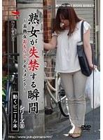 熟女が失禁する瞬間 ~美熟女おもらしドキュメント~ 動くビニール本シリーズ 8