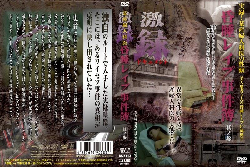 [h_724byzz003] 激録 昏睡レイプ事件簿 其ノ参