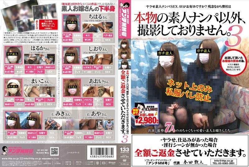 [AMM-003] 本物の素人ナンパ以外、撮影しておりません。3 東京ティンティン+