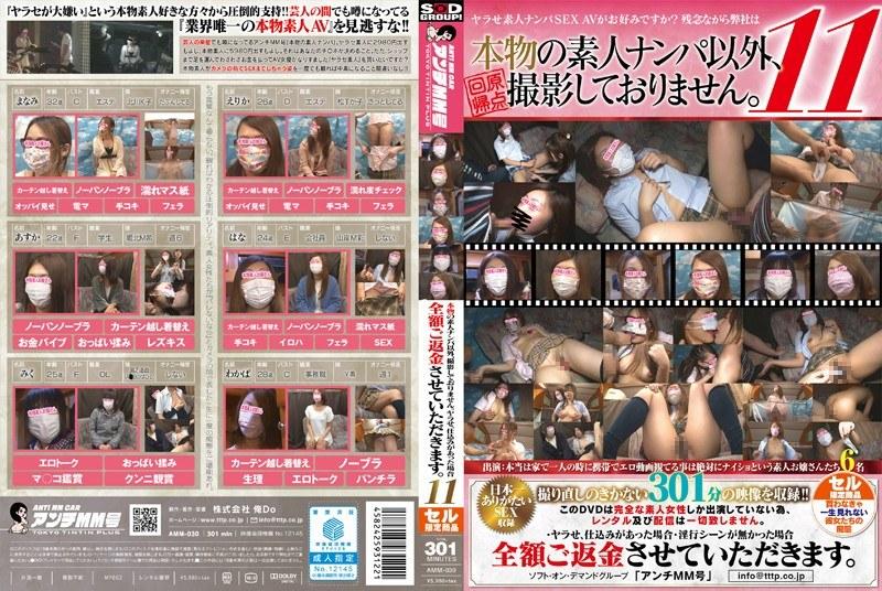 [AMM-030] 本物の素人ナンパ以外、撮影しておりません。11 東京ティンティン+ のりとん 4時間以上作品