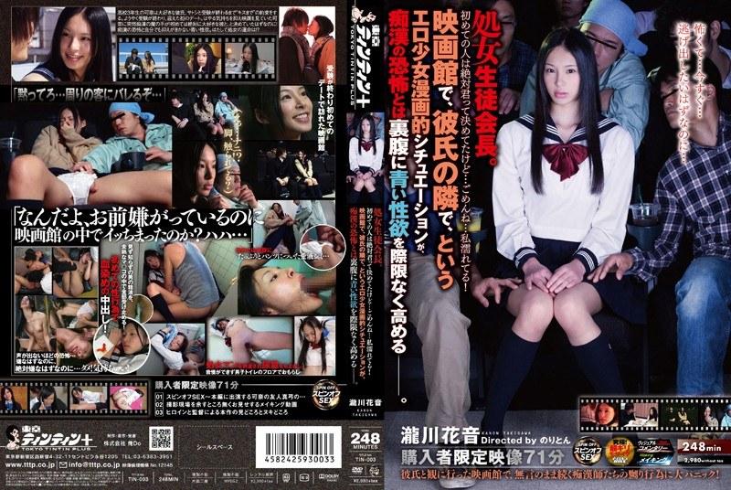 CENSORED TIN-003 映画館で、彼氏の隣で、というエロ少女漫画的シチュエーションが、痴漢の恐怖とは裏腹に青い性欲を際限なく高める―。 瀧川花音 HDRip, Reup