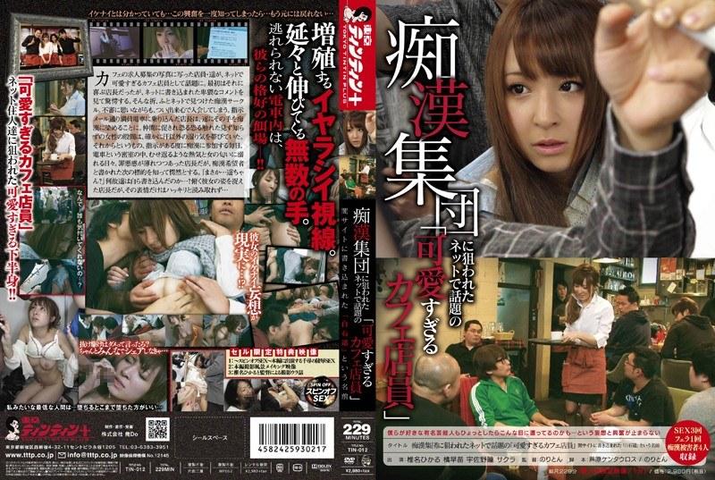 無字幕-TIN-012 痴漢集団に狙われたネットで話題の「可愛すぎるカフェ店員」