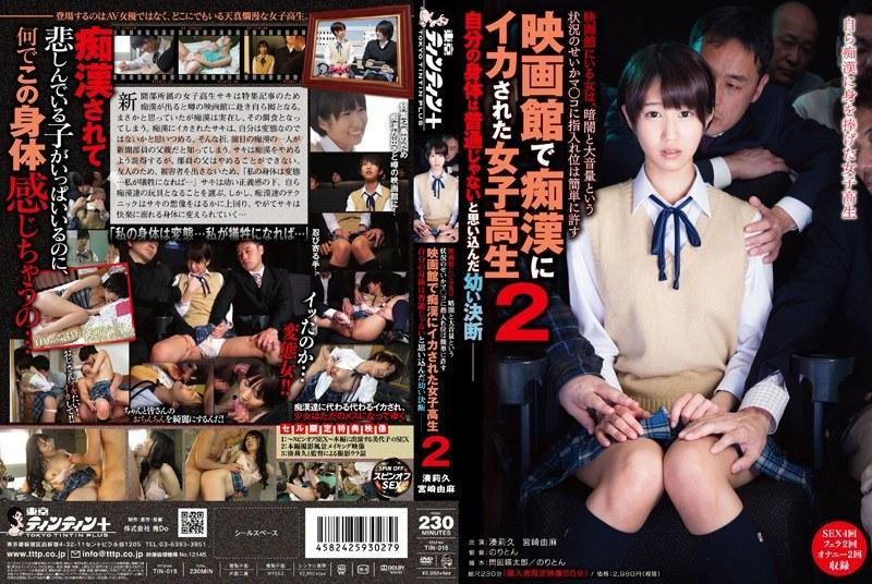 tin015 映画館で痴漢にイカされた女子校生2 自分の身体は普通じゃないと思い込んだ●い決断