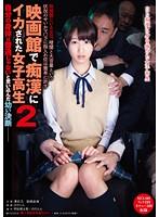 映画館で痴漢にイカされた女子校生2 自分の身体は普通じゃないと思い込んだ●い決断
