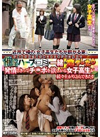 Image TIN-028 School Girls Covet ○ Ji Po And They Are Completely Estrus Once Burned Along With The Waste Aphrodisiac Herbs In The Garden Of My Home In The School Route Of School Young Lady Came Crowded Rise One After Another! !