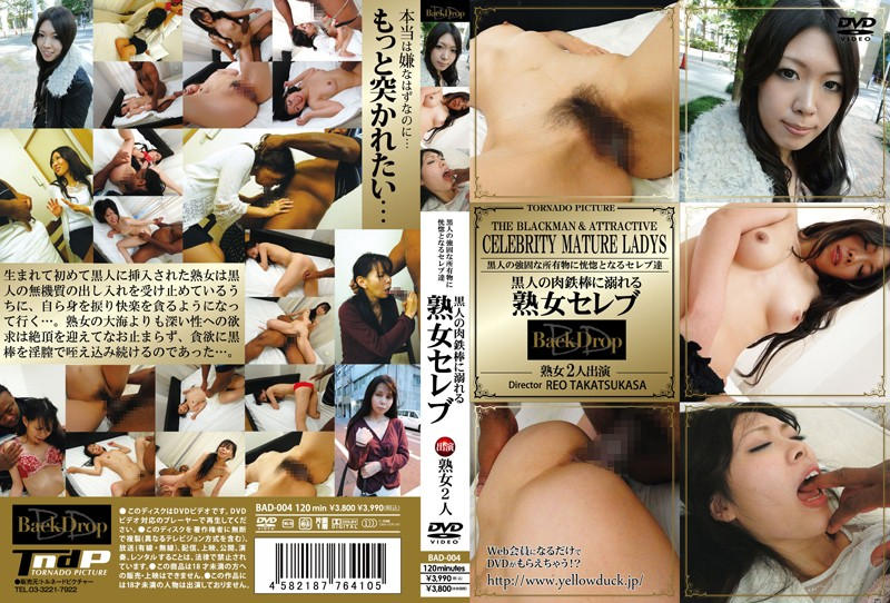 BAD-004 Your Mom Examination Celebrities That Have Been Raped By Black