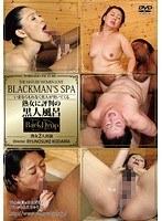 「熟女に評判の黒人風呂」のパッケージ画像