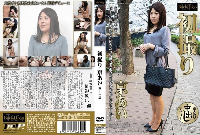 [BAD-021] 初撮り 京あい