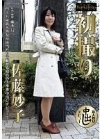 「初撮り 佐藤妙子」のパッケージ画像