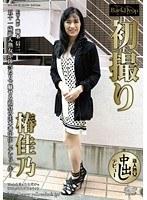 「初撮り 椿佳乃」のパッケージ画像