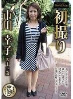 「初撮り 市川幸子」のパッケージ画像