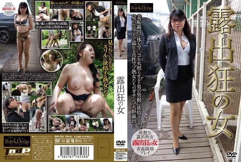 [BAD-036] 露出狂の女 野村憲子 BAD