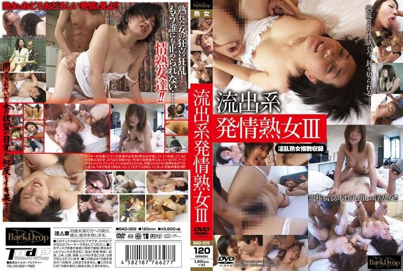 BAD-059 流出系 発情熟女 3