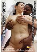 「強欲黒人に生殖された熟女」のパッケージ画像