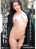 「淫乱熟女露出紀行 町村あんな」のパッケージ画像