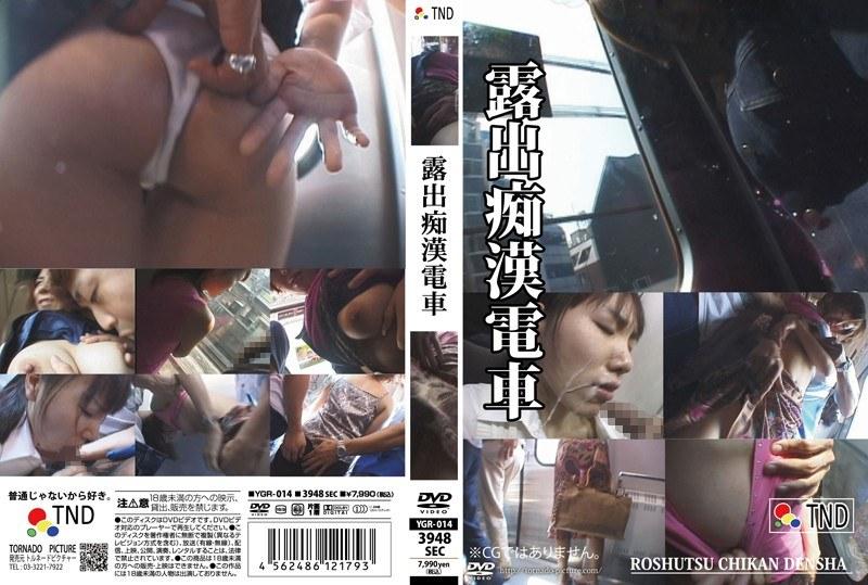 [YGR-014] 露出痴漢電車 YGR