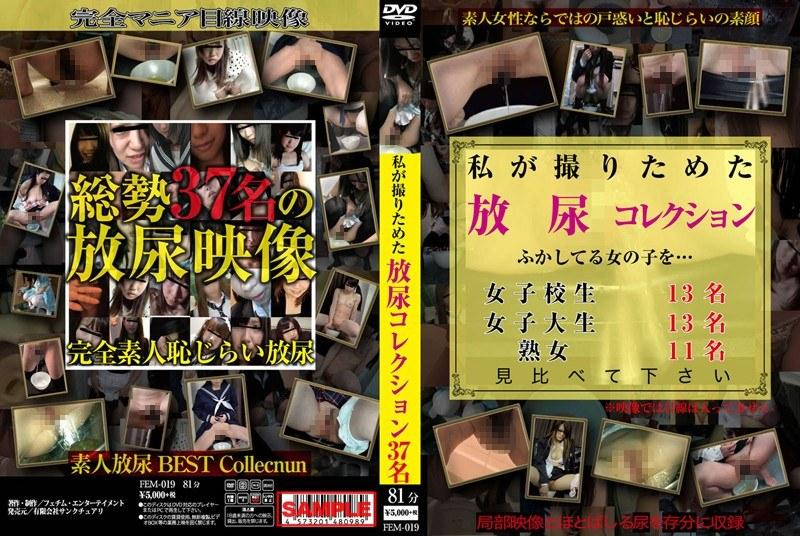 [FEM-019] 私が撮りためた放尿コレクション その他フェチ 盗撮・のぞき フェチムエンターテインメント