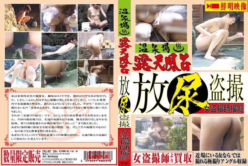 [PKC-027] 温泉場 露天風呂放尿盗撮 女盗撮師撮影 PKC