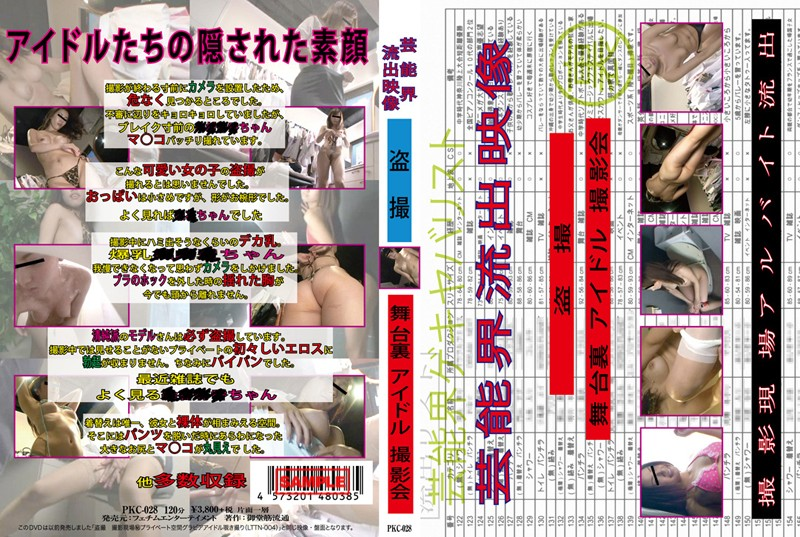 [PKC-028] 盗撮 舞台裏アイドル撮影会 鬼畜 強姦 その他フェチ