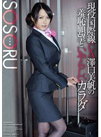 SSR-022 - Odious Body Shame And Desire Active International CA Sawaguchi Miho