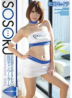 SSR-034 - Active Campaign Girl Matsuoka Seira That Uncontrollable Desire To Shame