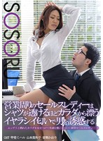 SSR-050 Sales Of Ready To Shop To Seduce A Man In A Nasty Smell Drifting From The Body More Transparent Shirt