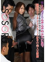 SSR-060 - Beautiful Woman Teacher Kai Miharu Of Super Sexy Tight Skirt Like That Captivated By A Mad Innocent Men In Erotic Ass Whip Whip Too Attractive