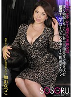 SSR-065 - Active Beauty Mom Of Longing Of Sexy Too Beauty Milf Super Muchimuchi Gorgeous
