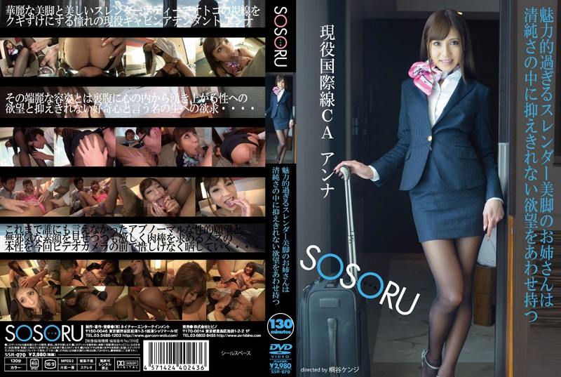 h 746ssr070pl SSR 070 Anna Anjo   Very Charming Slender Lady With Beautiful Legs Has Irrepressible Lust Within Her Pure Nature