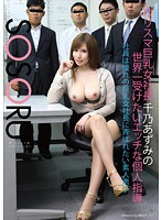 SSR-092 - Charisma Busty Woman President Yukino Azumi Of The World Received Want Naughty Tutoring Employees Should Played With The Longing Of Busty Woman President Amateur Boys