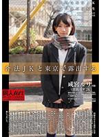 合法JKと東京で露出する 平成6年生まれ合法現役JK 同級生はまだ○校生 成宮ルリ