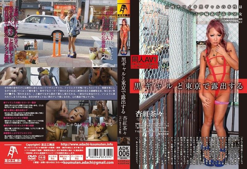 adk006 黒ギャルと東京で露出する 杏紅茶々