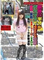 真性●リ少女と東京で露出する 大桃りさ