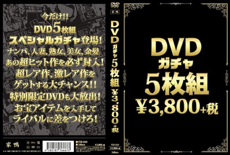 [FED-020] DVDガチャ5枚組 ¥3,800+税