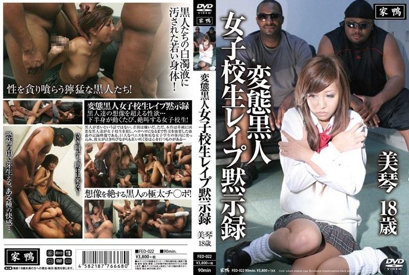 FED-022 変態黒人 女子校生レイプ黙示録 美琴 18歳  お風呂  黒人男優